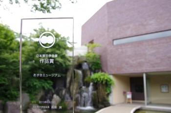 日本展示学会『作品賞』受賞 2013.6.15